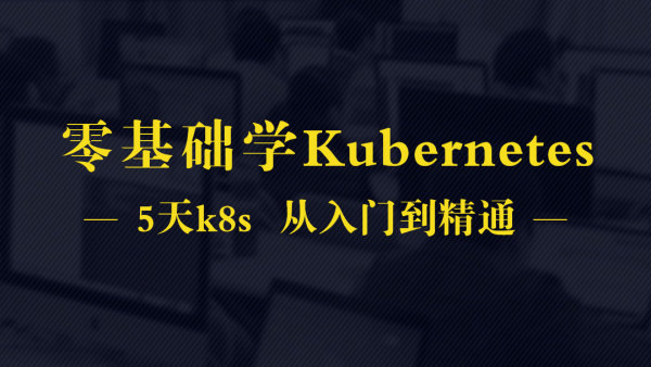 Kubernetes核心精讲