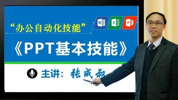 PPT基本技能—办公自动化系列课程