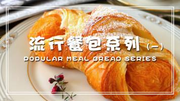 流行餐包面包系列(一)