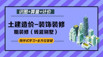 粗装修(砖混别墅)-土建工程造价案例实操【启程学院】