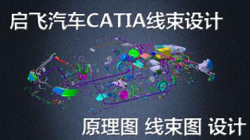 catia汽车线束设计汽车电器设计电气设计原理图设计线束图