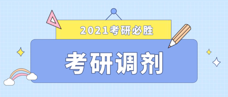 2021考研调剂