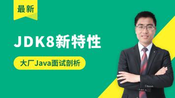 【拉勾教育】JDK8新特性 - Java面试剖析