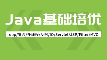 零基础入门/oop/多线程基础/集合/反射/IO/servlet/filter