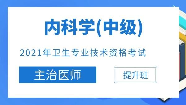 【中级职称】2021年主治医师(临床内科)内科学(303)
