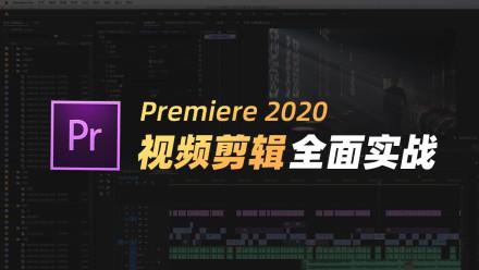 Premiere 2020视频剪辑全面实战