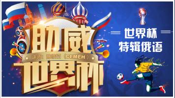 助威世界杯—世界杯特辑俄语
