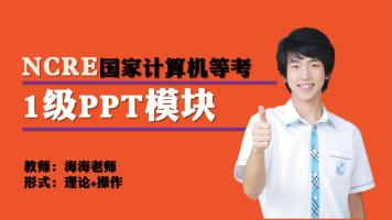NCRE 一级PPT模块