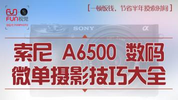 好机友摄影A6500教程A6500视频教程从零开始摄影教程PS照片修图