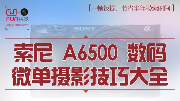 索尼A6500相机教程摄影理论相机操作技巧好机友摄影