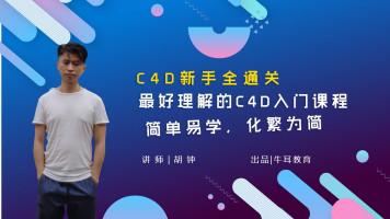 Cinema 4D精讲课程/c4d建模/三维软件/c4d软件操作