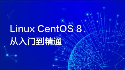 Linux CentOS 8 从入门到精通