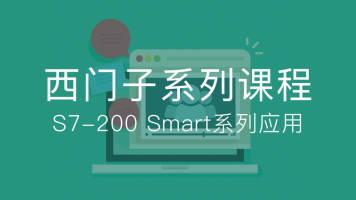 西门子PLC-S7-200 Smart系列应用(持续更新)