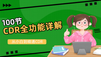 100节CDR全功能详解(基础+案例)