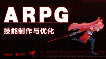 ARPG  技能制作与优化