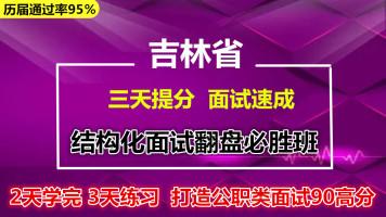 吉林省结构化面试国考省考公考面试国家公务员视频真题资料课程