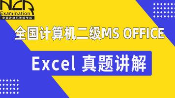全国计算机等级考试:二级MS Office2010历年真题讲解【Excel】