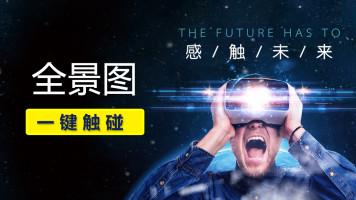 【平鼎堂教育】3dmax720交互式全景图录播课程