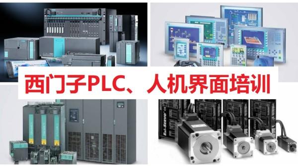 电气自动化在线培训课程,S7-200smart编程视频