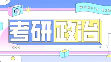 2022考研政治基础班(全)