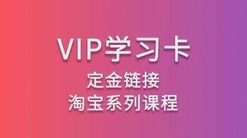 【VIP名额】0基础实操班预定