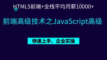 前端高级技术之JavaScript高级教程