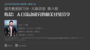 【城市数据研习社_大咖讲堂_第七期】陈晨