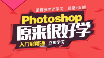 Photoshop零基础入门到精通-PS教程-淘宝美工-平面设计-网店装修