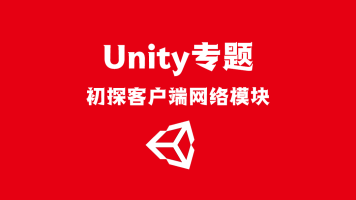 Unity专题-初探客户端网络模块