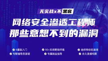 意想不到的漏洞/工程师/黑客/渗透/网络安全/web安全/攻防/测试