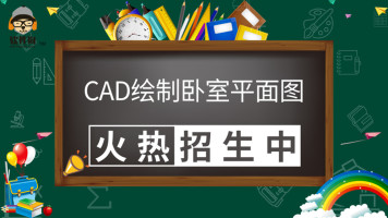 CAD绘制卧室平面布局图