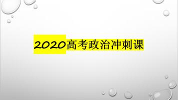 2020高考政治冲刺课