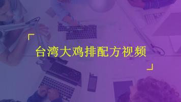 中国特色餐饮 台湾大鸡排配方做法视频教程