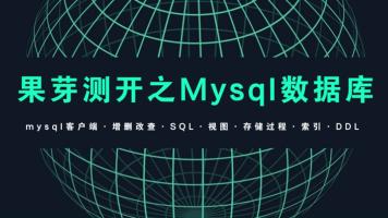mysql数据库课程