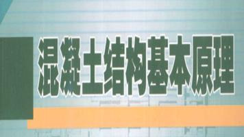 混凝土结构基本原理(全39讲)【理工学社】