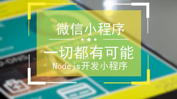 nodejs开发微信小程序