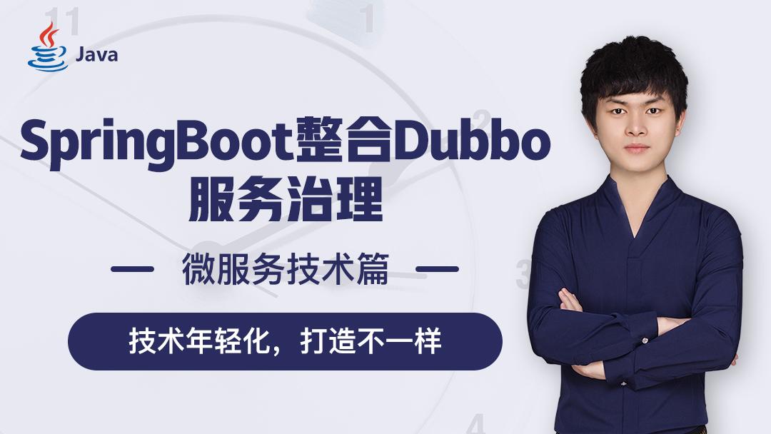 SpringBoot整合Dubbo服务治理【免费学习】