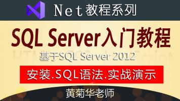 SQL Server数据库入门教程、1小时入门SQL教程(基于2012版)