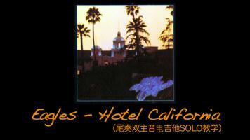 老鹰乐队《加州旅馆》1977版双主音电吉他SOLO教学(附谱附伴奏)