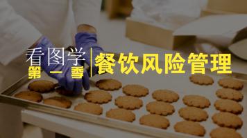 【食品580】看图学餐饮风险管理