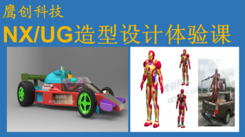 UG7.5模具设计建模造型快速入门体验课