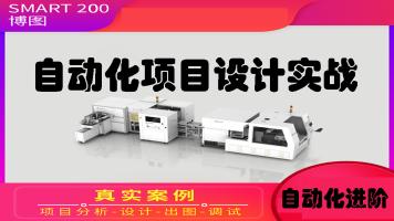 西门子PLC自动化项目设计实战