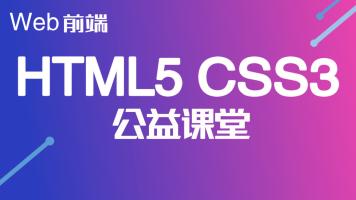 HTML5+CSS3 权威基础教程 - QQ空间、小米首页实战【红点工场】