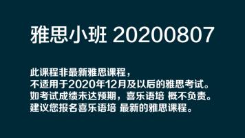 雅思小班 20200807(已过期)