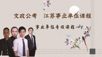 2021江苏事业单位考试专技岗(经济类专业知识)