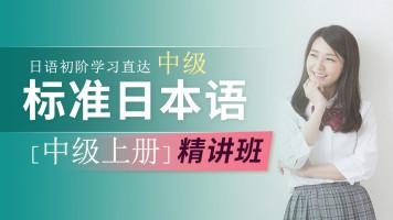 新版标准日本语中级上册 日语N4直达日语N3