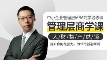 中小企业管理层MBA商学院必修课
