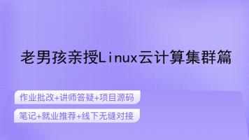 老男孩Linux云计算集群篇