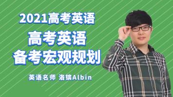 2021高考英语备考宏观规划【+微信291584298】