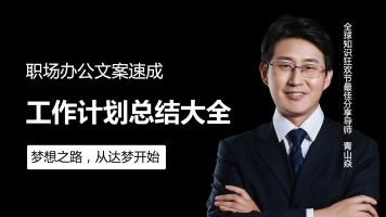 达梦青山焱职场办公文案速成-工作计划总结大全